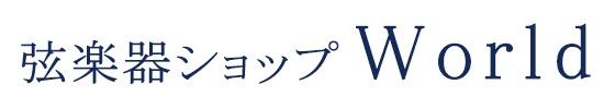 弦楽器ショップ World